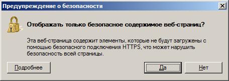 Отображать только безопасное содержимое веб-страниц