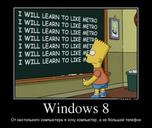 Windows 8 demotivator
