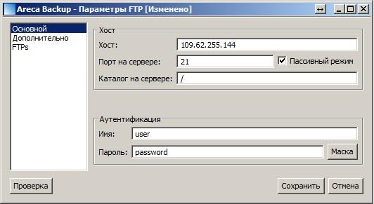 Areca FTP setup